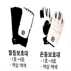 르까프-발등보호장갑