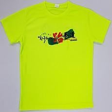 형광티셔츠
